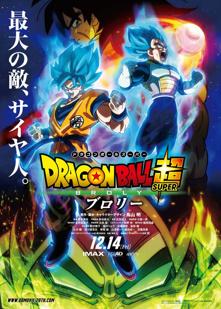 Dragon Ball Super : Broly affiche