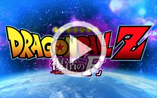 Dragon Ball Z - La Résurrection de Freezer : 4 minutes d'extraits