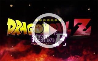 Dragon Ball Z - La Résurrection de Freezer : nouvelle bande annonce
