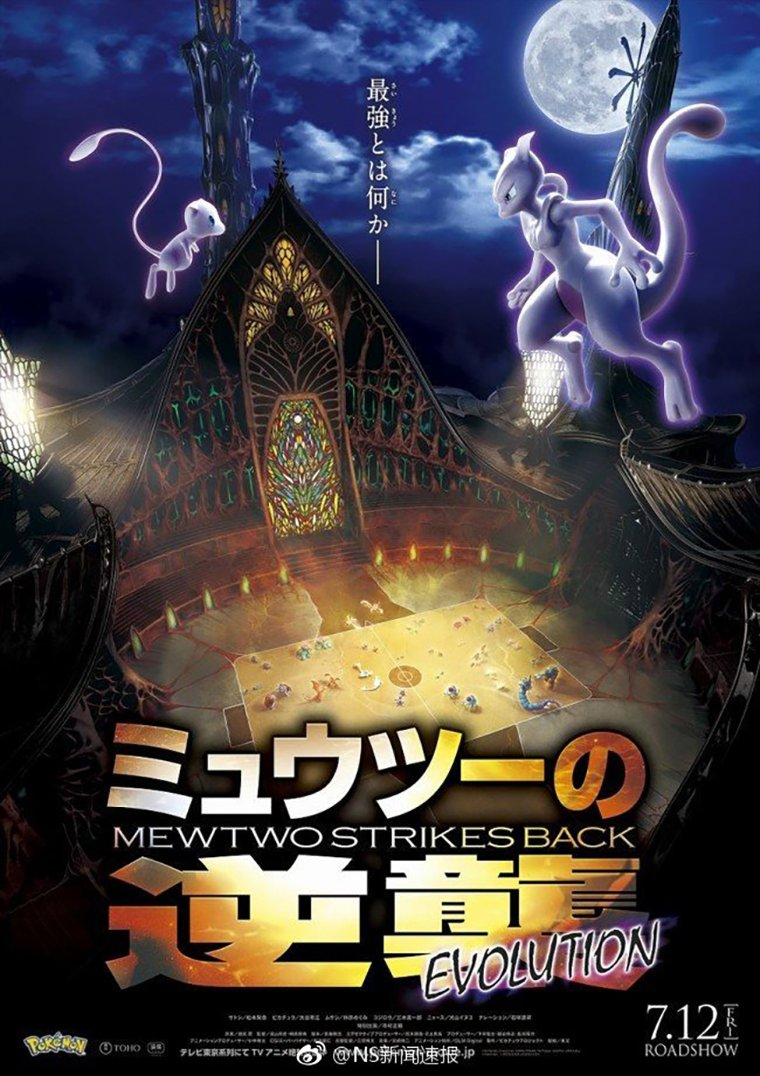 Pokémon Mewtwo Strikes Back Evolution - Affiche