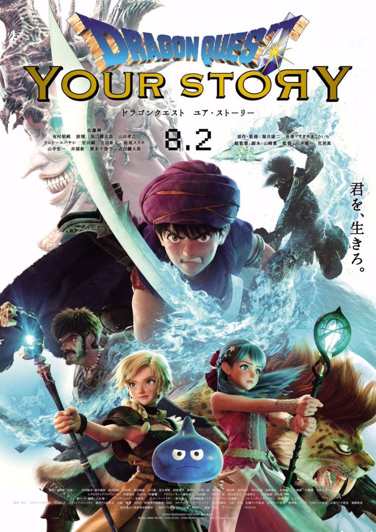 Dragon Quest : Your Story - Affiche