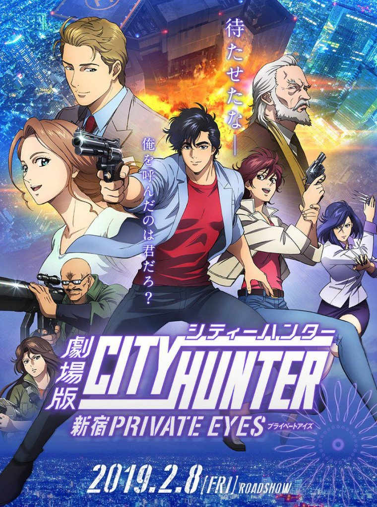 City Hunter : Shinjuku Private Eyes - Affiche
