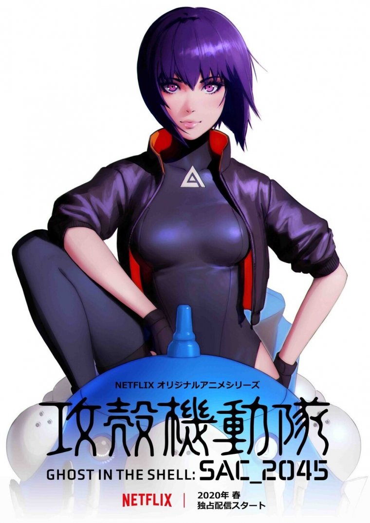 Ghost in the Shell : SAC_2045 - Affiche